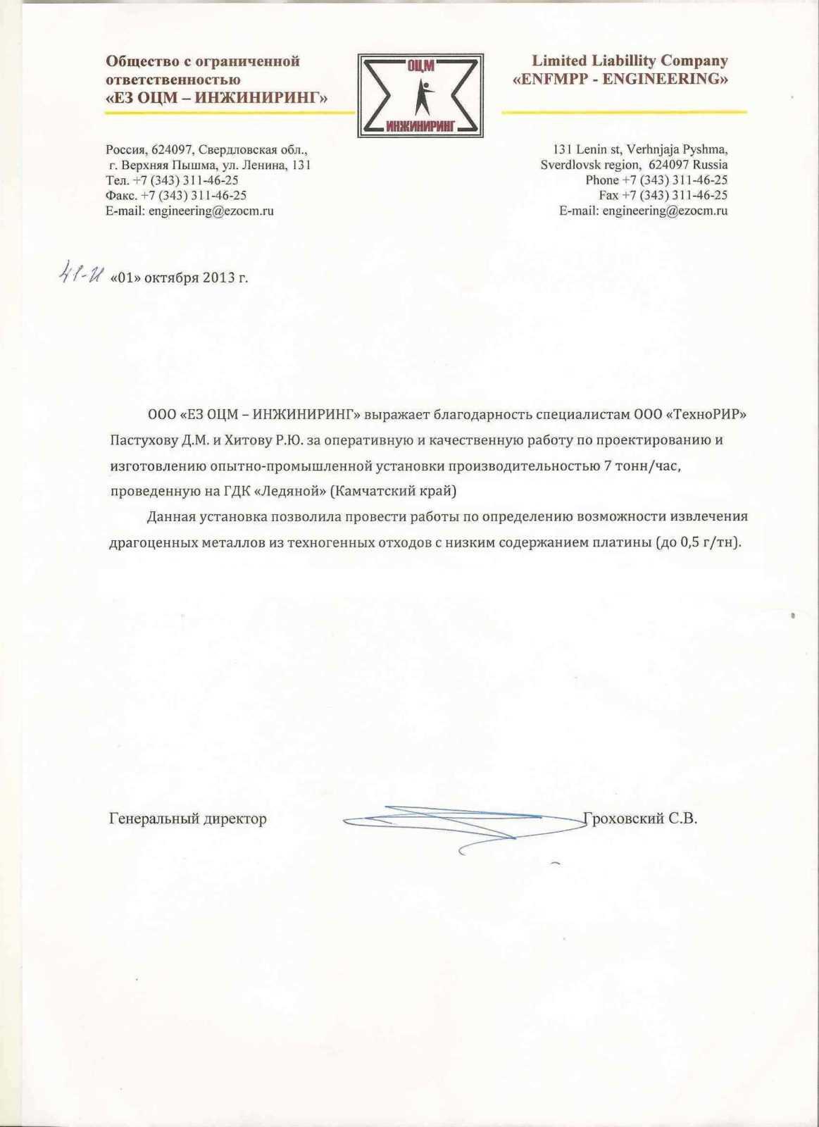 Благодарственное письмо ЕЗ ОЦМ - ИНЖИНИРИНГ