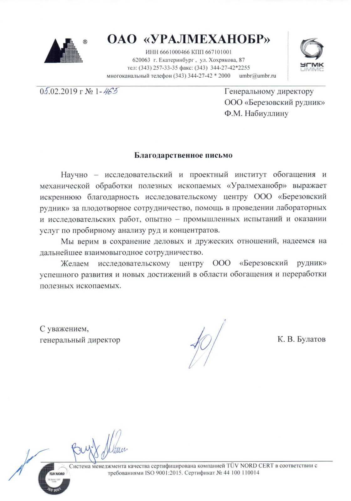 Благодарственное письмо ОАО УРАЛМЕХАНОБР